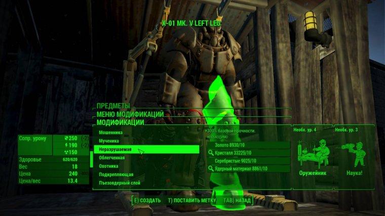 a00b7e10f740 Fallout 4 легендарные модификации - Скачать моды Fallout4, Фоллаут 4 ...