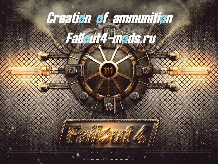 CREATION OF AMMUNITION