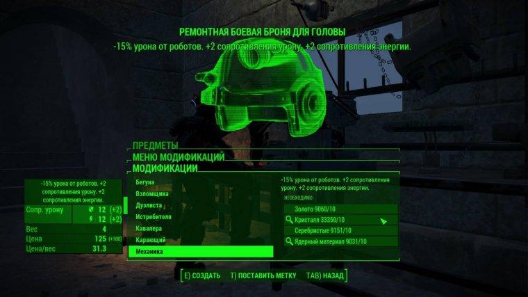 Fallout 4 модификации брони