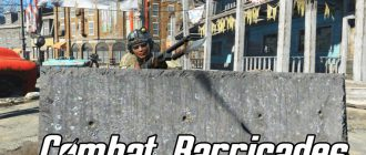Боевые баррикады