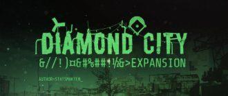 Расширение Даймонд-сити