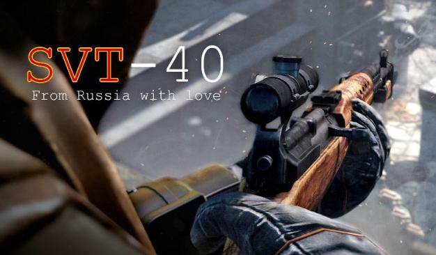 СВТ-40 Fallout4