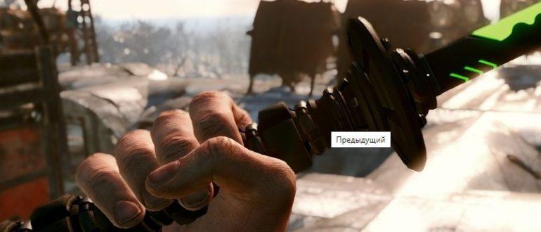 МОДУЛЬНЫЙ МЕЧ АССАСИНА ДЛЯ FALLOUT 4
